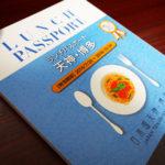 [ランパス11]食べログランキングBest5 &早朝・夜に利用できる店まとめ