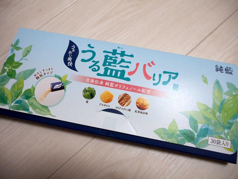 うる藍バリア